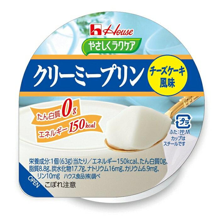 ハウス食品株式会社やさしくラクケアクリーミープリンチーズケーキ風味 63g【RCP】