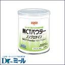 日清オイリオグループ株式会社 日清MCTパウダー 250g【RCP】