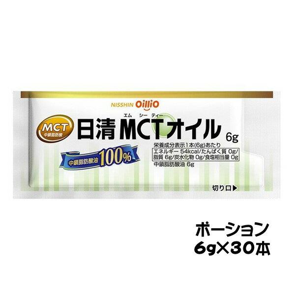 サプリメント, その他 MCT 6g30