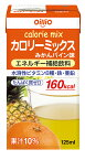 日清オイリオグループ株式会社カロリーミックスみかんパイン味 125ml