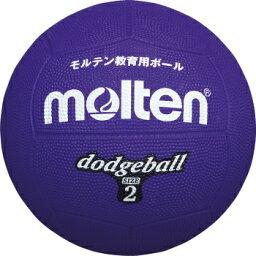 【molten モルテン】ドッジボール 2号球 D2V 紫[メール便不可]