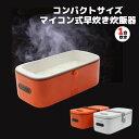 1合炊き 炊飯器 コンパクトで早炊き炊飯器 お弁当箱サイズ