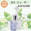 【送料無料】スロージューサー ジュースクレンズ コールドプレスジュース KH-SJ100 【超特価品】
