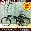 KAIHOU 電動アシスト自転車 スイスイ 20インチ 折りたたみ 自転車 KH-DCY03 ブラック/ホワイト 【新型ホワイト/ブラック スポーツ 入荷!】