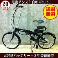 送料無料26インチ電動アシスト自転車電動自転車スイスイSUISUIワンタッチコントローラーKH-DCY09レッド
