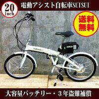 KAIHOU電動アシスト自転車スイスイ20インチ折りたたみ自転車KH-DCY03ブラック/ホワイト