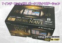 【中古】KAIHOU7インチワンセグ付ポータブルナビTNK-736DT付属品一式揃え