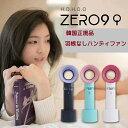 【韓国正規品】ZERO9羽根なしハンディファン 360℃吸引式扇風機