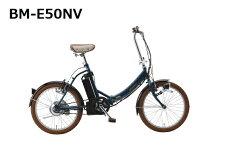 BM-E50電動アシスト自転車「SUISUI」折りたたみ式20インチ(ネイビー)