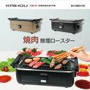 無煙焼肉ロースター kaihou newモデル スモークレス 煙と油の飛び散りを抑える お掃除簡単 ホーム焼肉 においが付きにくい KH-BBQ100