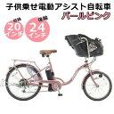 【チャイルドシートモデル】電動自転車 子供乗せ【完成品でお届け】前輪20/後輪24インチ SUISUI KH-DCY07 可愛い ピンク