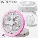 【送料無料】エスケイジャパン 2電源方式 DCマルチファン SKJ-KA203DCD 2色:(ホワイト・ピンク)