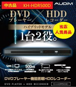 HDDxDVD1台2役DVDプレーヤー機能付HDDレコーダーKH-HDR500D