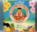 高木ブー、他「モーニング娘。シングルメドレー〜ハワイアン〜」シングルV(DVD)【中古】