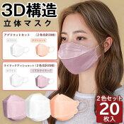 3D構造立体マスク2色20枚組