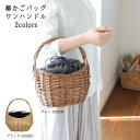 【SALE セール】 柳 かごバッグ 二股ハンドル【2992...