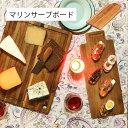 まな板 カッティングボード 木製 チークハウス マリーンサーブボード 天然木 サービングボード チーク材 耐久性 シンプル おしゃれ 北欧 キッチン用品 キッチン雑貨 【115015】