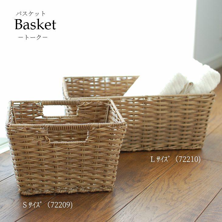 収納用品, かご・バスケット PE L72210