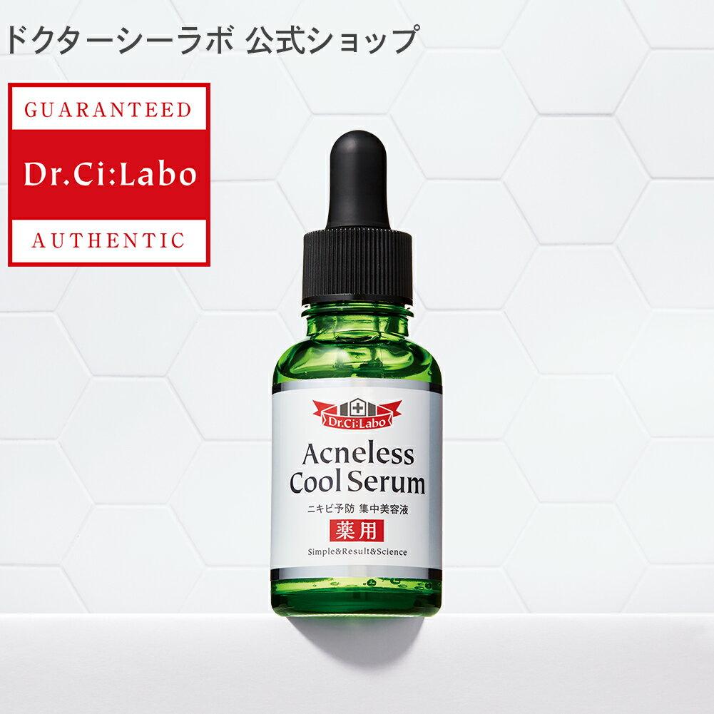 ドクターシーラボ『薬用アクネレスクールセラム』
