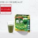 【公式ドクターシーラボ(Dr.Ci:Labo)】青汁 30包