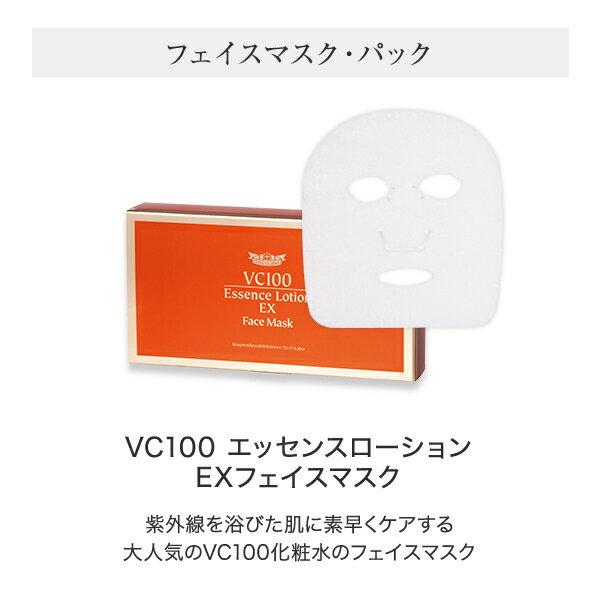 ドクターシーラボ『VC100コフレセット』
