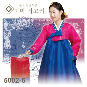 チマチョゴリ 韓国 民族衣装 送料無料濃ピンク × 青 5002-5 10P26Mar16