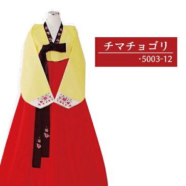 チマチョゴリ 韓国 民族衣装 送料無料 M・L サイズ イエロー× 赤 5003-12 P20Aug16●