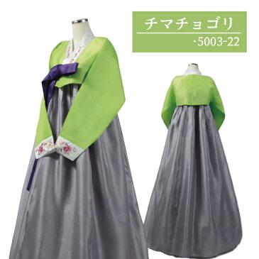 チマチョゴリ 韓国 民族衣装 送料無料 黄緑 × 薄グレー 5003-22 P20Aug16●