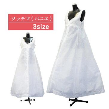 韓国民族衣装 ソッチマ (下着) チマチョゴリ パニエ S / M / L ホワイト 5004-1 P20Aug16●