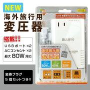 【送料無料】海外用変圧器
