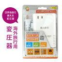 海外旅行用変圧器 【全世界対応】【USB充電ポート付】今なら...