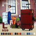 キャリーケース かわいい 大型 Lサイズ トランクケース スーツケース ショコラ 【送料無料】 10P03Dec16