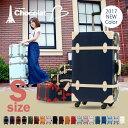 キャリーケース かわいい 小型 Sサイズ トランクケース スーツケース ショコラ 【送料無料】 10P03Dec16