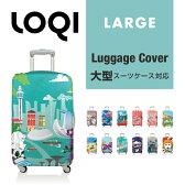 【送料無料】 スーツケースカバー キャリーケース LOQI ラージサイズ 10P03Sep16