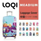 【送料無料】 スーツケースカバー キャリーケース LOQI ミディアムサイズ 10P03Sep16