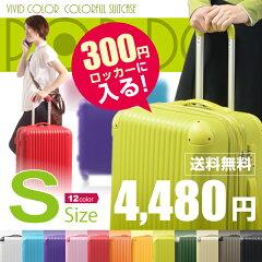 【容量アップ可能・機内持ち込み・送料無料】 キャリーケース かわいい キャリーバッグ スーツケース 【当店人気No.1】 【送料無料・あす楽対応】 旅行用品 軽量 小型 FK1212-1 S 10P26Mar16