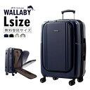 【送料無料】キャリーケーススーツケース キャリーバッグ GRIFFIN LAND AP7351(ワラビー) L サイズ 大型 無料受託サイズ 旅行かばんファスナー開閉 ジッパー ハードケース TSAロック