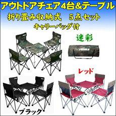 アウトドア椅子小さいテーブルセット