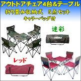 折りたたみ椅子アウトドアテーブルセット