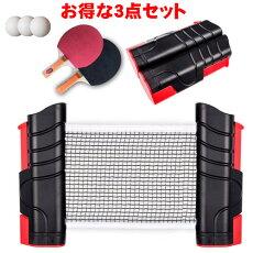 ポータブル卓球3点セット収納便利伸縮ネット式