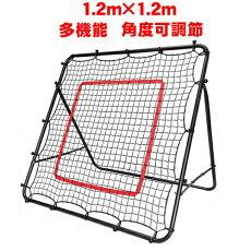 リバウンドネット1.2m×1.2m設置簡単