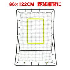 リバウンドネット0.8m×1.2m設置簡単