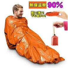 一人用ヒートシート非常用寝袋