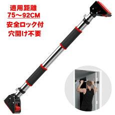 懸垂バー設置幅75cm〜92cm適応安全ロック付き