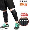 アンクルリストウェイト 2kg 2個組 足首 腕 エクササイズ 体幹トレーニング フィットネス ダイエット ランニング トレーニング 筋トレ ソフト