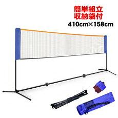 バドミントンネットテニスネット幅410cm高さ158cm
