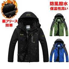 防風防寒アウトドアジャケット