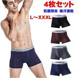 ボクサーパンツ メンズ セット おおきいサイズ むれない 男性 下着 インナーパンツ アンダーウェア ボクサートランクス 機能性 吸汗 立体成型 無地 黒 3l 男性下着パンツ
