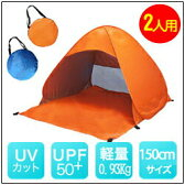 ワンタッチテント ポップアップテント 150cm UVカット ビーチテント 日よけ キャンプ サンシェード 簡易テント ドーム ワンタッチ 日よけ 一人用 2人用 人気 安い 海 02P03Dec16