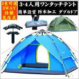 簡単組立キャンプテント